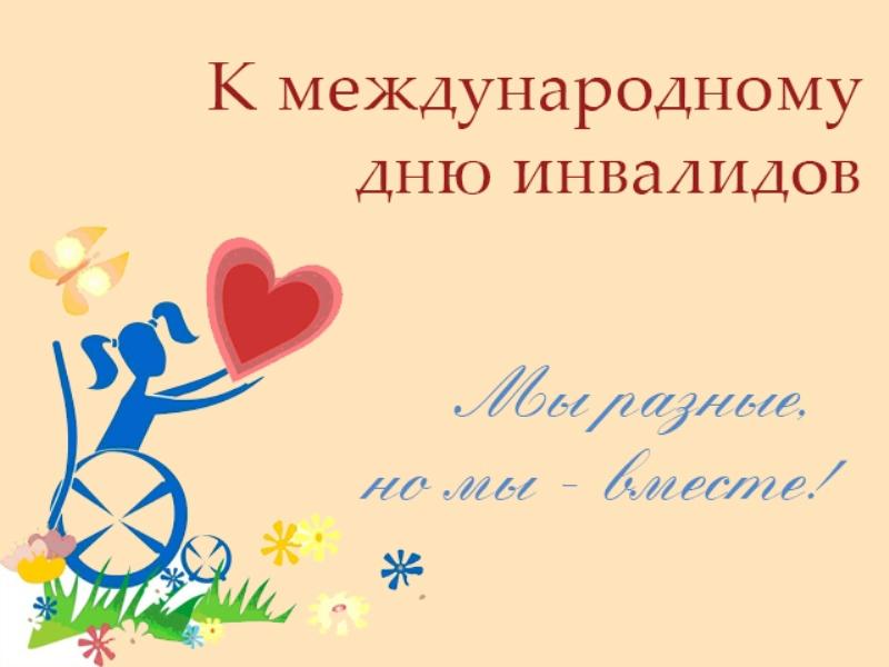 Поздравления с днём инвалида детей 116