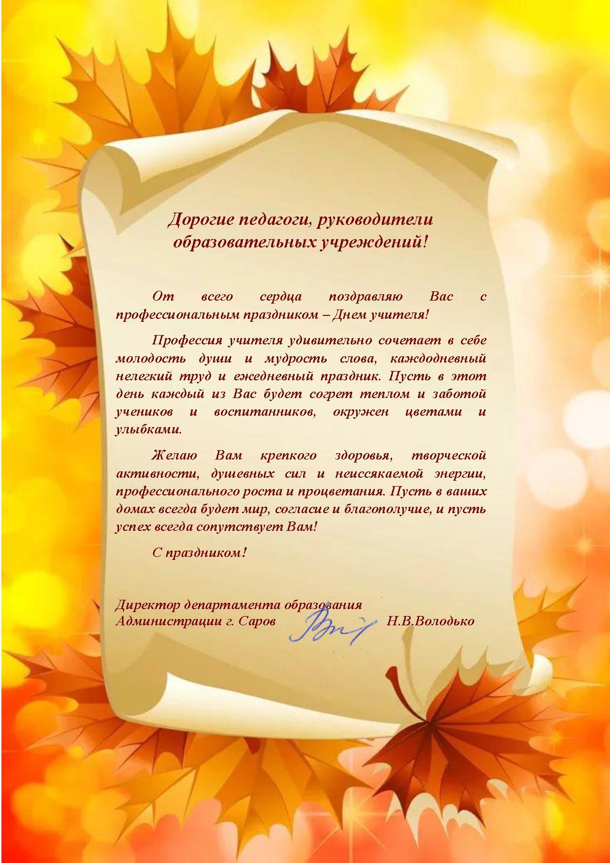 Поздравление руководителя департамента образования